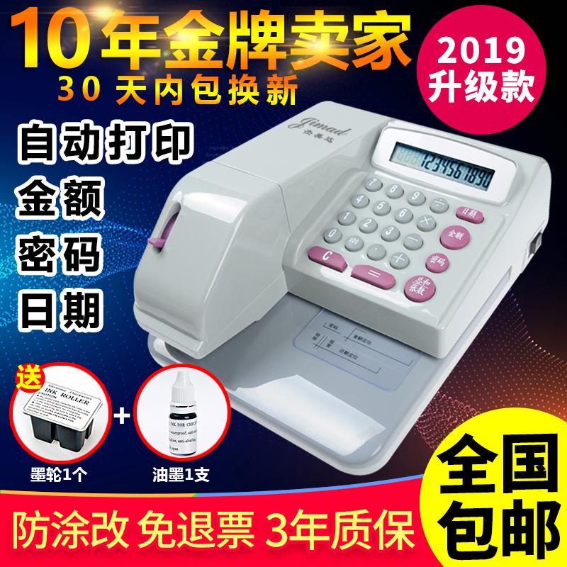支票打印机小型商用银行办公财务农行工行支票日期金额密码支票机