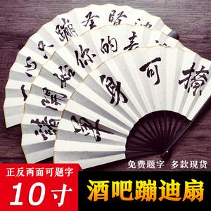 蹦迪扇子折扇酒吧洒金绢布来图定制中国风题字德云社网红抖音个性