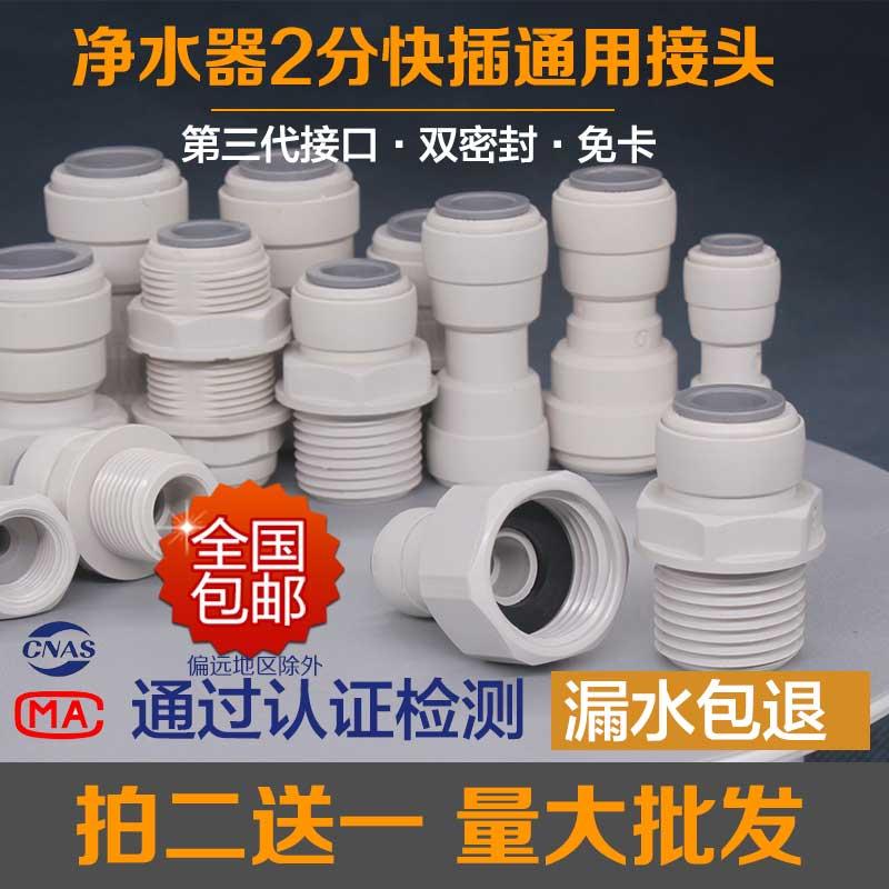 家用净水器纯水机2分快插直通阀三通对插转4分内外丝接头管线接口