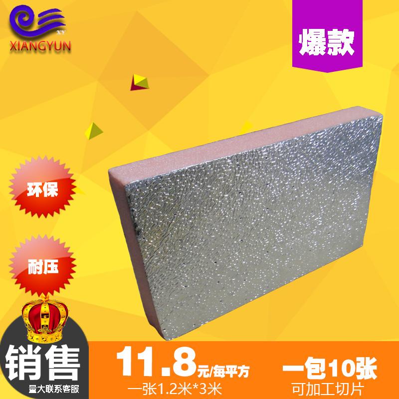 Солнечный свет дом изоляция XPS сжатие пластиковые тарелки двухсторонняя алюминия мишура сохранение тепла доска земля теплый сохранение тепла доска сохранение тепла доска в центр кондиционер доска
