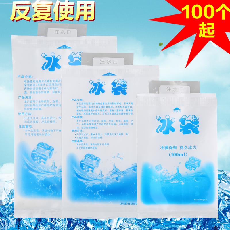 冰袋保鲜快递专用冷冻冷藏200ml400航空注水大号6000定制保冷冰包