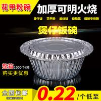 一次性锡纸碗煲仔饭锡纸盒烧烤打包圆形外卖带盖餐盒花甲粉专用碗