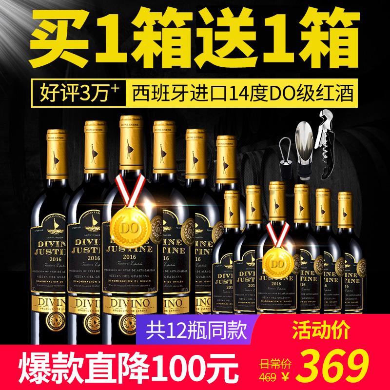 买1箱送1箱 14度DO级 红酒整箱  西班牙原瓶原装进口干红葡萄酒