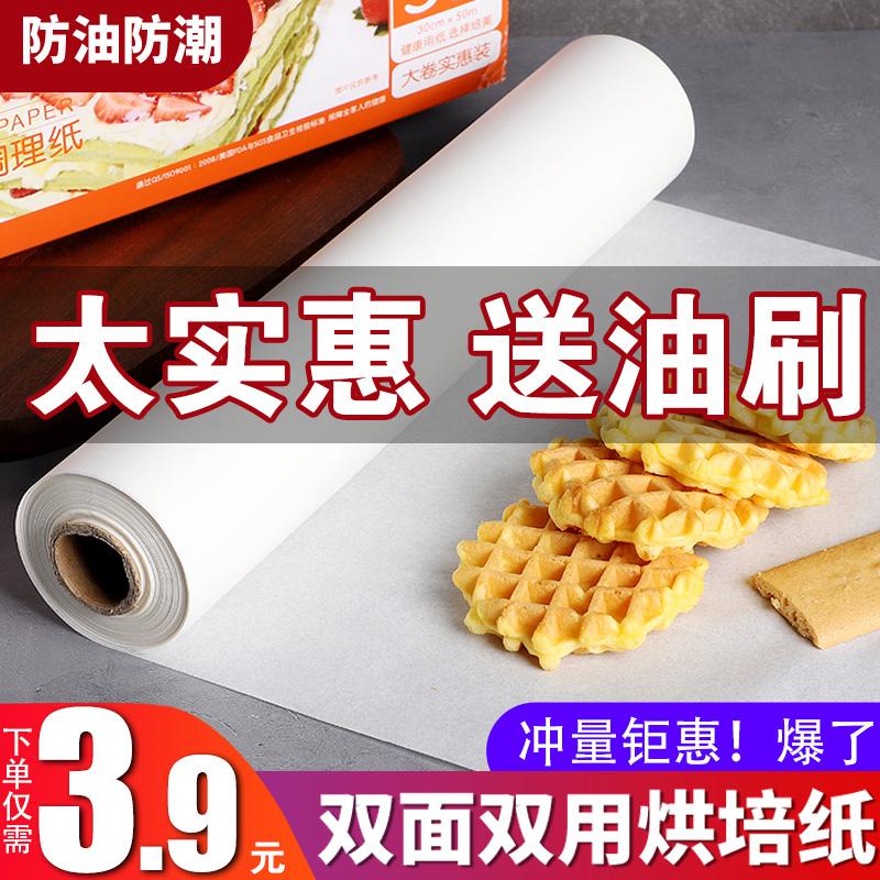 Бумажные формы для выпечки Артикул 619370912120