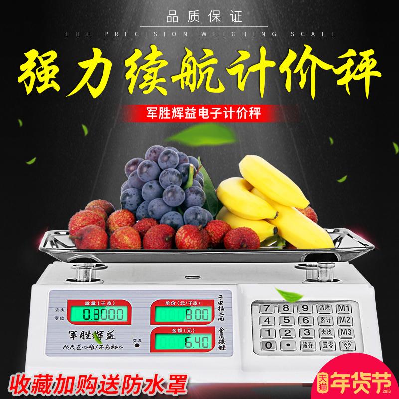 辉益电子计价秤电子称商用精准台秤30KG厨房电子秤水果蔬菜秤台称