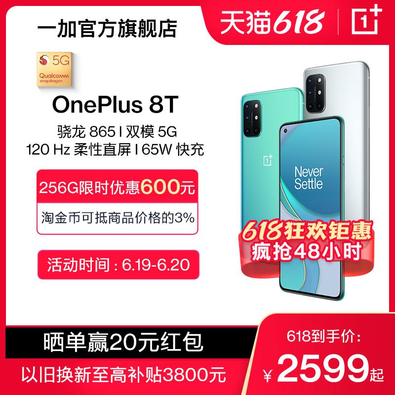 【256GB限时优惠600元】一加OnePlus 8T 5G旗舰120Hz柔性直屏65W闪充骁龙865超广角轻薄游戏手机