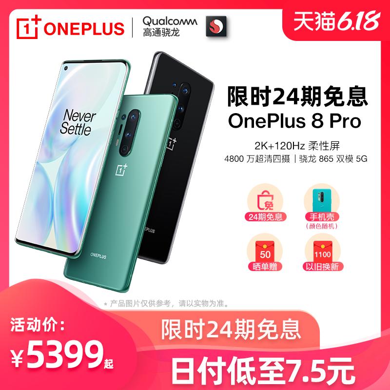 【限时24期免息 下单赠手机壳】一加 OnePlus 8 Pro 5G旗舰 2K+120Hz 柔性屏 骁龙865 一加官方旗舰店