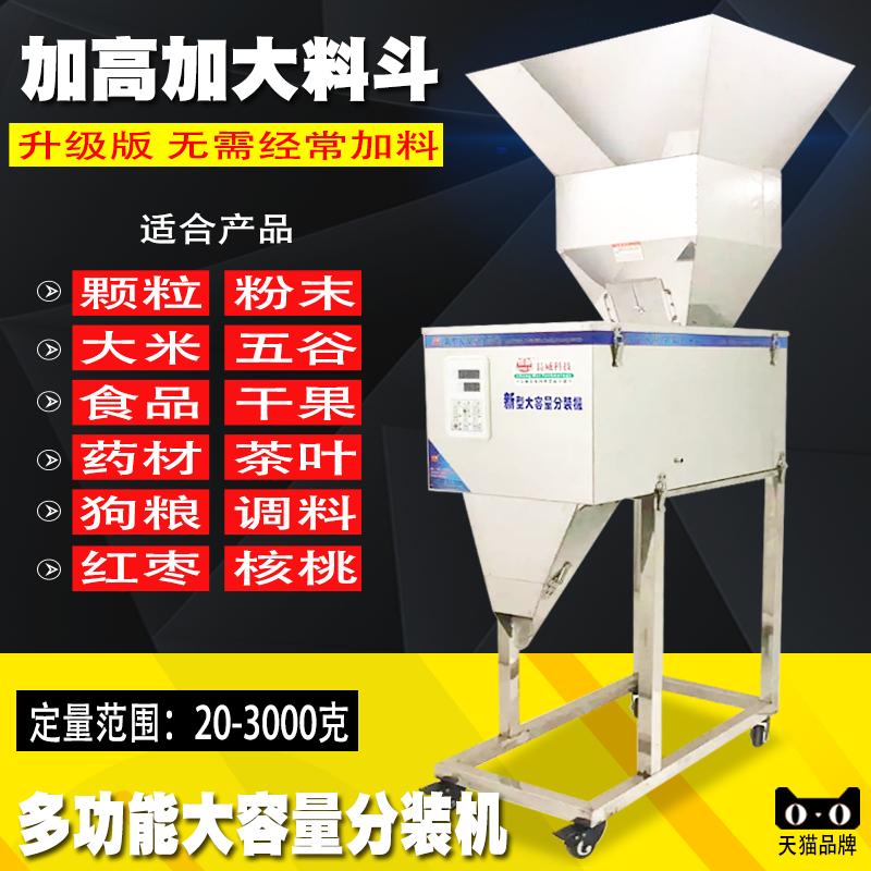 20-3000克大容量分装机 五谷杂粮大米面粉坚果瓜子称重分装机