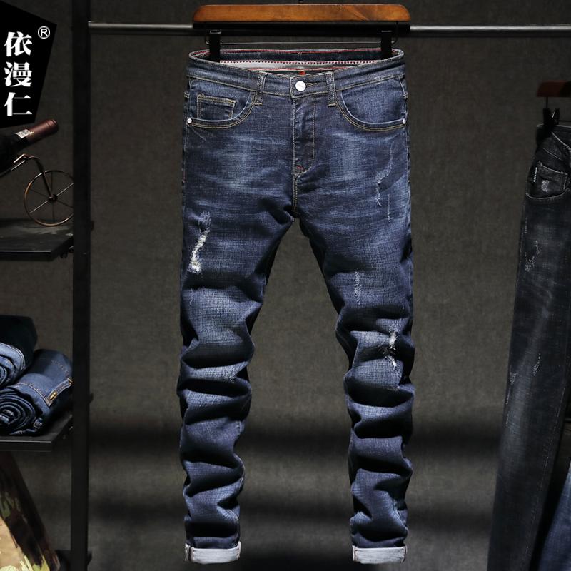 2017秋季新品潮流破洞牛仔裤男裤修身型弹力小脚裤韩版青年长裤子