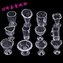 贝小陶 粘土食玩diy配件 仿真塑料杯透明食玩杯套装 迷你杯包邮