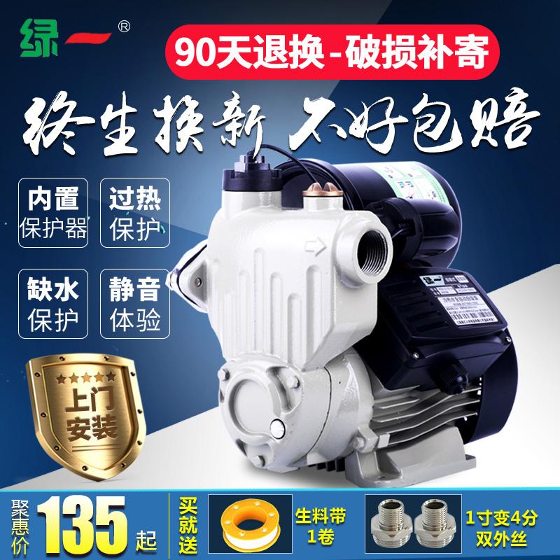 Эгоцентризм насос домой автоматический немой 220v усилитель насос проточная вода трубопровод насос герметизация насос машинально абсорбент насос