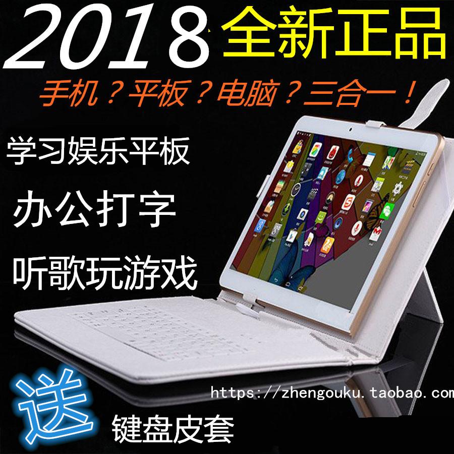 电信平板电脑手机7寸8寸3g4G通话老人学习机安卓全网通八核安卓10