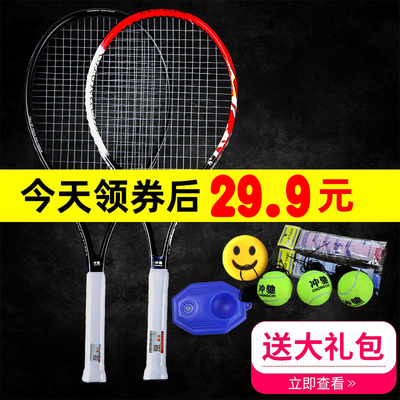 College student tennis racket beginner trainer carbon training full shipping double single suit with line rebound