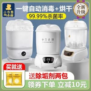 小白熊奶瓶消毒器 婴儿多功能二合一宝宝专用蒸汽消毒锅柜带烘干