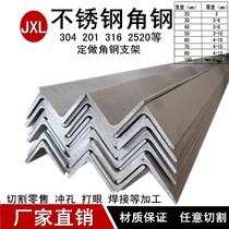 304不锈钢角钢材料30303404角铁304角钢支架冲孔切割角钢加工