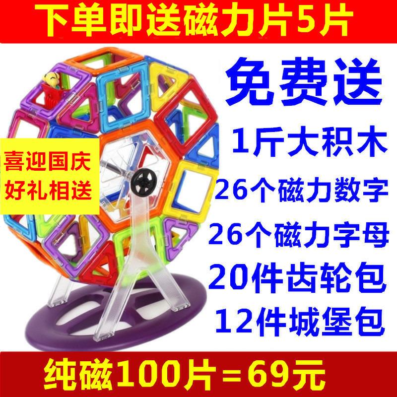 磁力片积木儿童3-6-7-8男孩吸铁石11-29新券