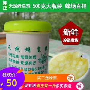 2019蜂王浆新鲜500g正品蜂皇浆纯天然农家自产油菜蜂王乳春浆蜂乳