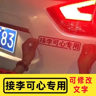 接小仙女專用座車貼副駕駛老婆專用座貼紙個性創意文字定製內飾貼