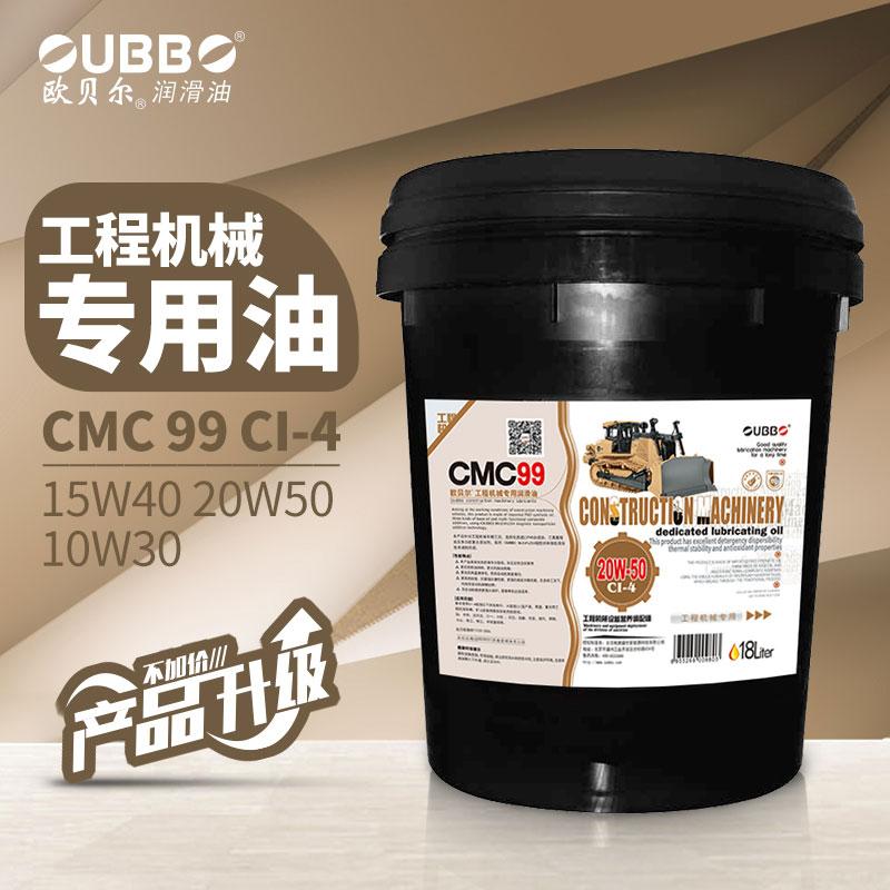 Aubel ci-4 diesel engine oil engineering machinery diesel engine oil 18L multi viscosity package