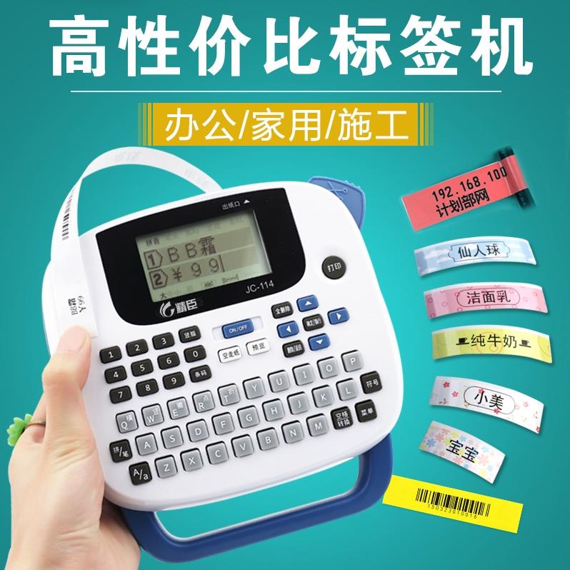 精臣jc-114网线标签机迷你线缆布线标签打印机家用分类手持打价格