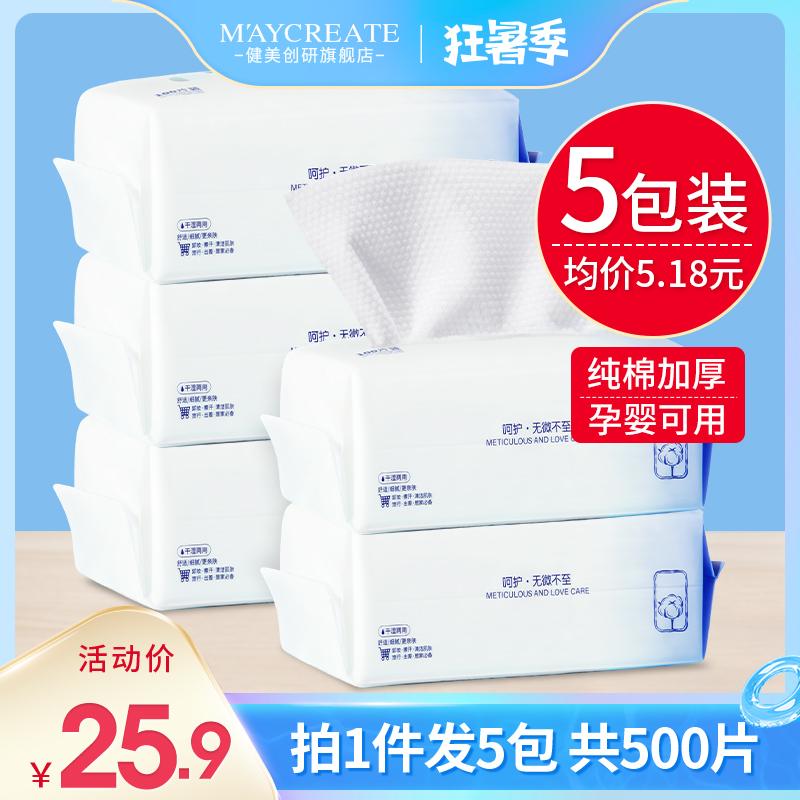 5包|洗臉巾女一次性純棉加厚潔面巾擦臉洗面紙巾無菌棉柔巾化妝棉