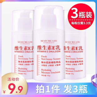 3瓶维生素e乳身体乳液补水保湿滋润素颜面霜护肤润肤男女国货正品图片