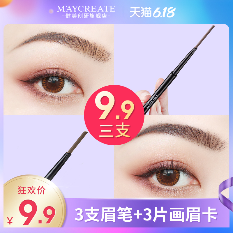 3 sets of ultra-fine eyebrow pencil, ultra-fine head, waterproof and sweat proof, natural and durable, non decolorizing, genuine for beginners
