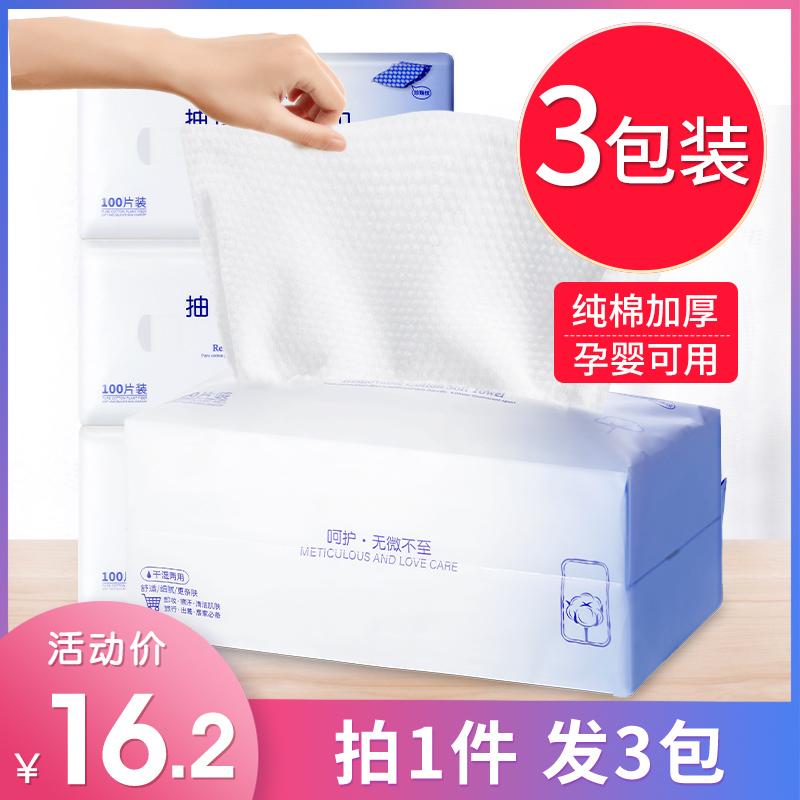3包裝一次性洗臉巾女純棉擦臉紙洗面巾潔面巾化妝棉無菌美容專用