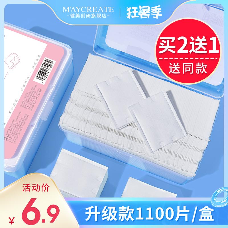 1100片化妝棉卸妝棉盒裝卸妝用臉部眼部唇部濕敷專用紙巾厚款純棉