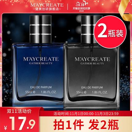 男士绅士香水持久淡香男人味蔚蓝古龙水清新自然学生专用正品礼物