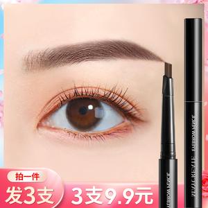 3支|健美创研眉笔女防水防汗自然持久不脱色超细极细头眉粉初学者
