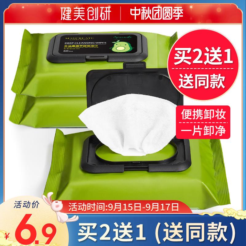 买2送1李佳埼牛油果卸妆湿巾温和无刺激脸部深层清洁一次性抽取式