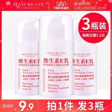 3瓶維生素e乳身體乳液補水保濕滋潤面霜護膚潤膚秋冬男女國貨正品