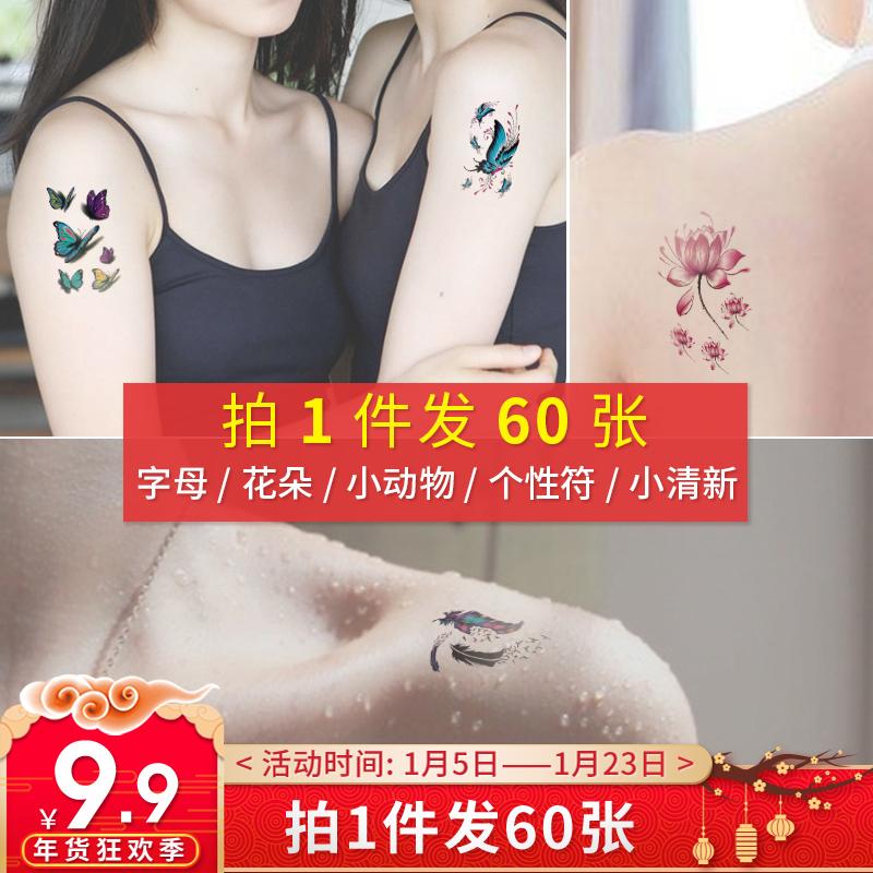60张纹身贴男女防水持久个性英文小清新仿真性感刺青遮痕纹身贴纸