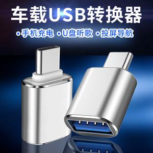 适用新款奥迪A6L车载充电转接头A4L转换器TypeC转USB接口Q3苹果手机Q5l华为数据线A5连接U盘听歌投屏a3 S4 S5