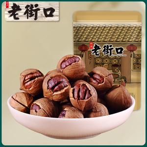 老街口山核桃220g手剥奶油味小核桃坚果炒货休闲零食干果特产