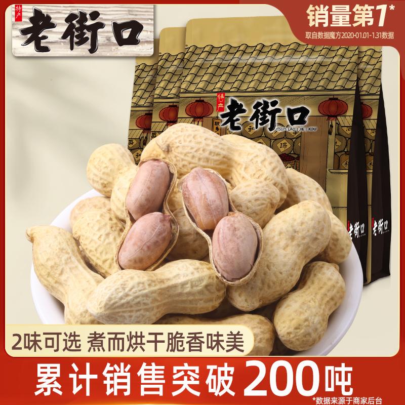 老街口蒜香奶香花生420gx4袋水煮花生米带壳零食炒货干果年货