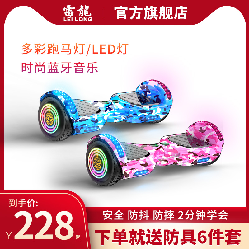 雷龙电动自成年儿童小孩两轮平衡车