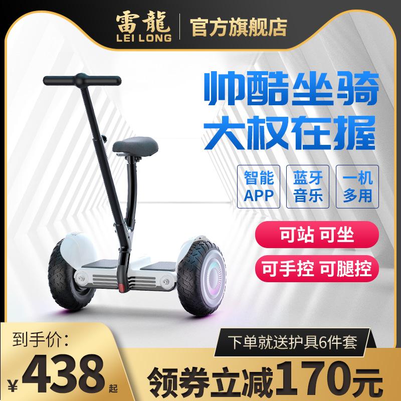 雷龙电动平衡车儿童腿控双轮成年