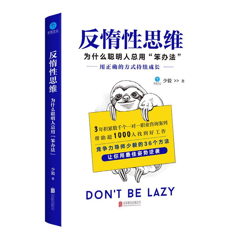 """【北京联合出版公司】反惰性思维:为什么聪明人总用""""笨""""办法 竞争力导师少毅教你36个方法,用zui佳的姿势逆袭! 当当 职场励志"""