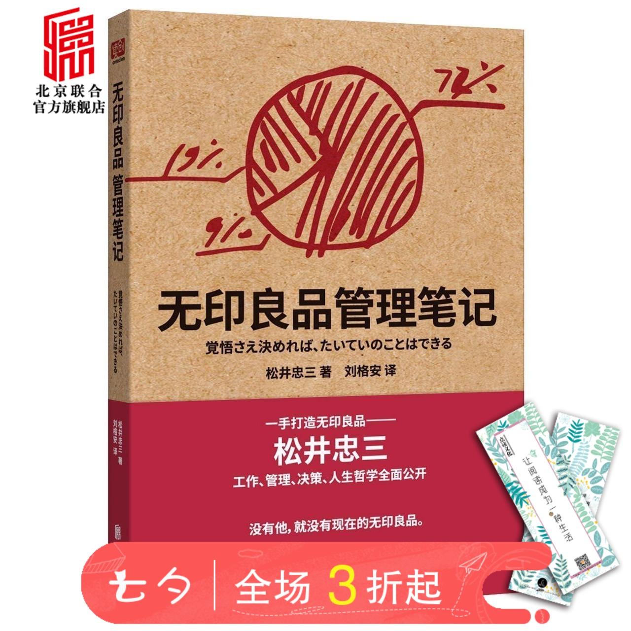 【北京联合 正版图书】无印良品管理笔记 松井忠三工作、管理、决策、人生哲学全面公开 读创畅销书籍