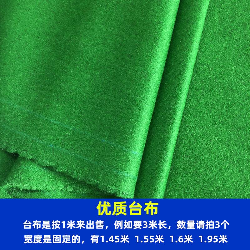 包邮绿色台球桌布台尼九球美球绒布更换胶水加厚防水台布6811蓝色