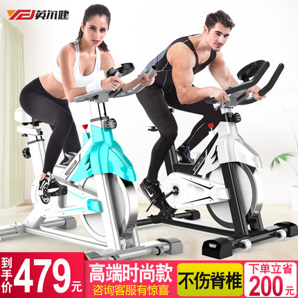 Dynamic Cycling Exercise Bike YEJ EYJ-619 Indoor Gym Fitness Equipment