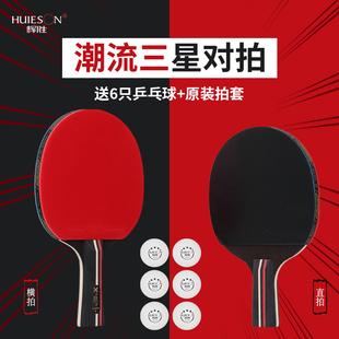 直拍横拍2只装 辉胜三星乒乓球拍成品拍送球初学球乓乓球拍套装 ppq