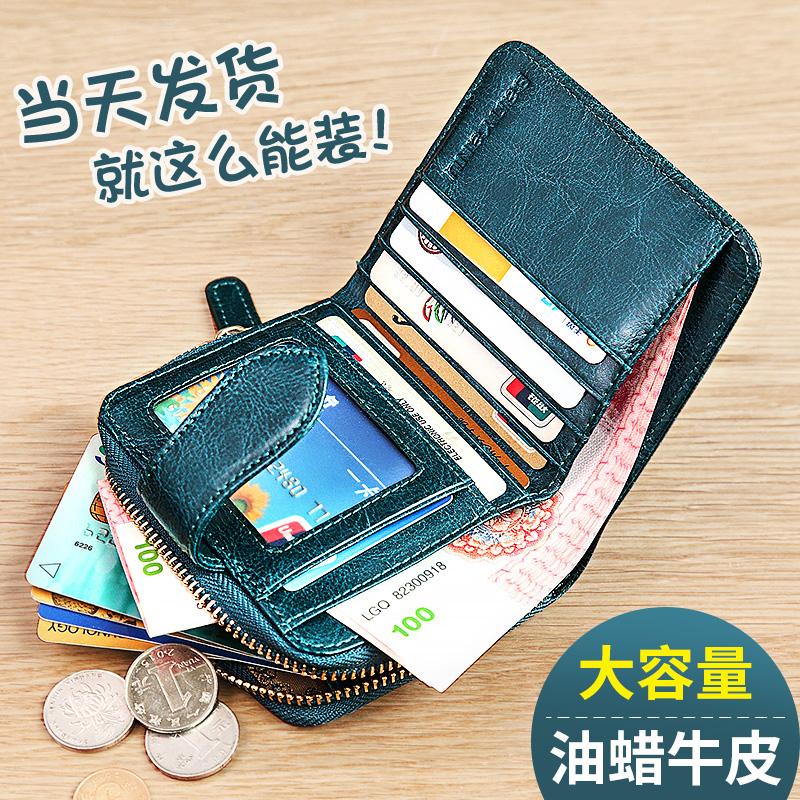 女士钱包女款短款真皮钱夹2019新款简约多功能折叠皮夹小钱包卡包