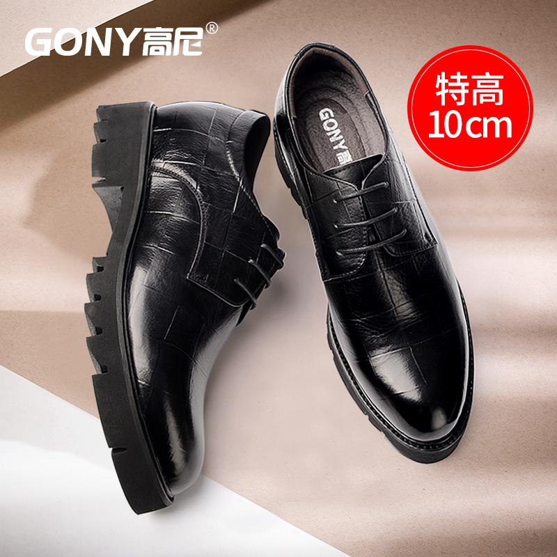 内增高男鞋8cm春季厚底男士增高皮鞋男10cm真皮男式结婚增高鞋男6