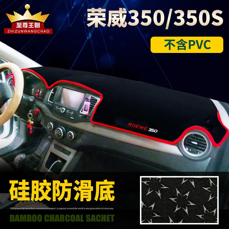 榮威350S儀表台避光墊E550S 榮威360防曬RX5中控台隔熱墊改裝