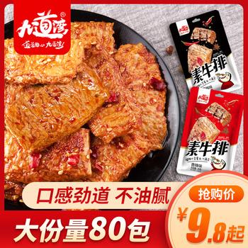 手撕素肉豆干制品素网红好吃的牛排