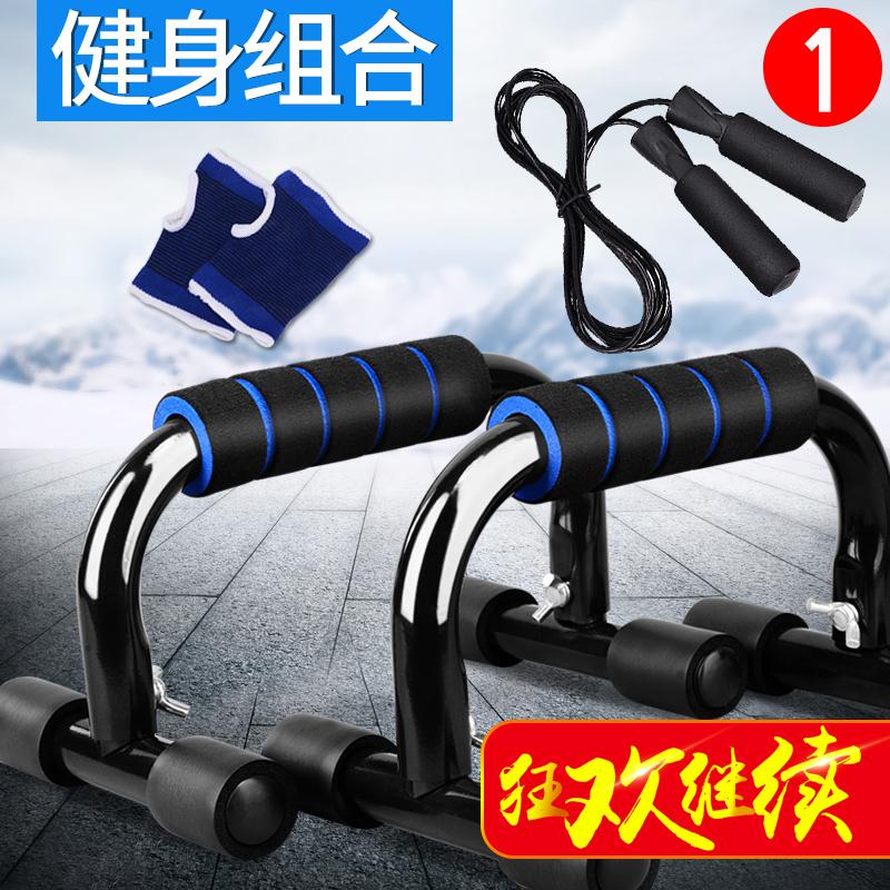 H型俯卧撑支架家用健身器材工字型俄挺支架胸肌训练器俯卧撑钢制