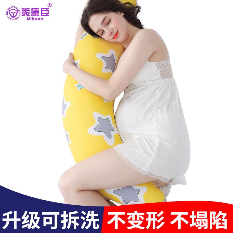 孕妇枕头护腰侧睡枕睡觉侧卧枕孕月亮形多功能哺乳靠枕妈咪哺乳枕券后88.00元